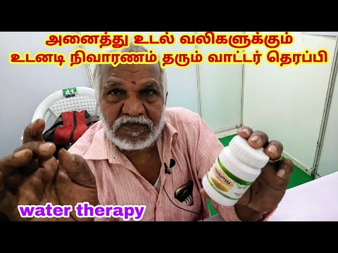 Water Therapy | அனைத்து உடல் வலிகளுக்கும் உடனடி நிவாரணம் தரும் வாட்டர் தெரப்பி