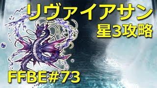 【FFBE】リヴァイアサン星3解放バトル攻略・Leviathan 3★ Awakening Fight #73