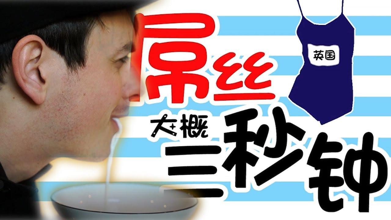 山下智博DISS回擊(未經本人同意) - YouTube