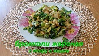 Брокколи жареная с тофу и яйцом. Fried broccoli with tofu and egg.