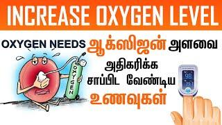உடலில் ஆக்சிஜன் அளவை அதிகரிக்க...   How to increase oxygen level naturally   improve oxygen level