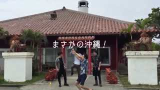 DVD「雲水!珍道中 第二弾 in 沖縄 〜僕たちの声よ、届け!!〜」予告