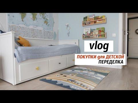 Vlog Небольшие изменения в ДЕТСКОЙ // ПОКУПКИ для детской с икеа, Hm Home, Aliexpress