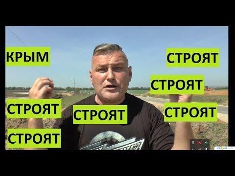 Еду по Крыму,