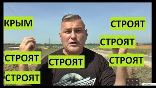 Еду по Крыму, а тут оккупанты опять новую огромную трассу строят...
