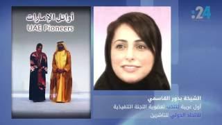 تحية إلى أوائل الإمارات من النساء