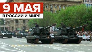 Военные парады в честь Дня Победы в России и мире — видео