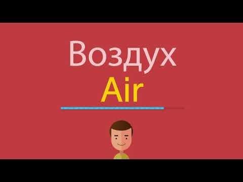 Как будет по английски воздух