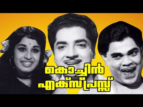 Cochin Express | 1967 | Malayalam Full  Movie | Prem Nazir, Sheela