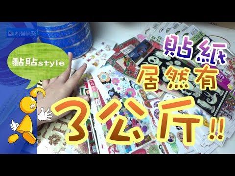 【棋樂玩文具】我收到了3公斤的貼紙...