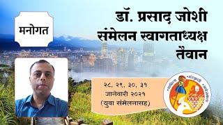 डॉ. प्रसाद जोशी । विश्व मराठी संमेलन स्वागताध्यक्ष - तैवान । मनोंगत