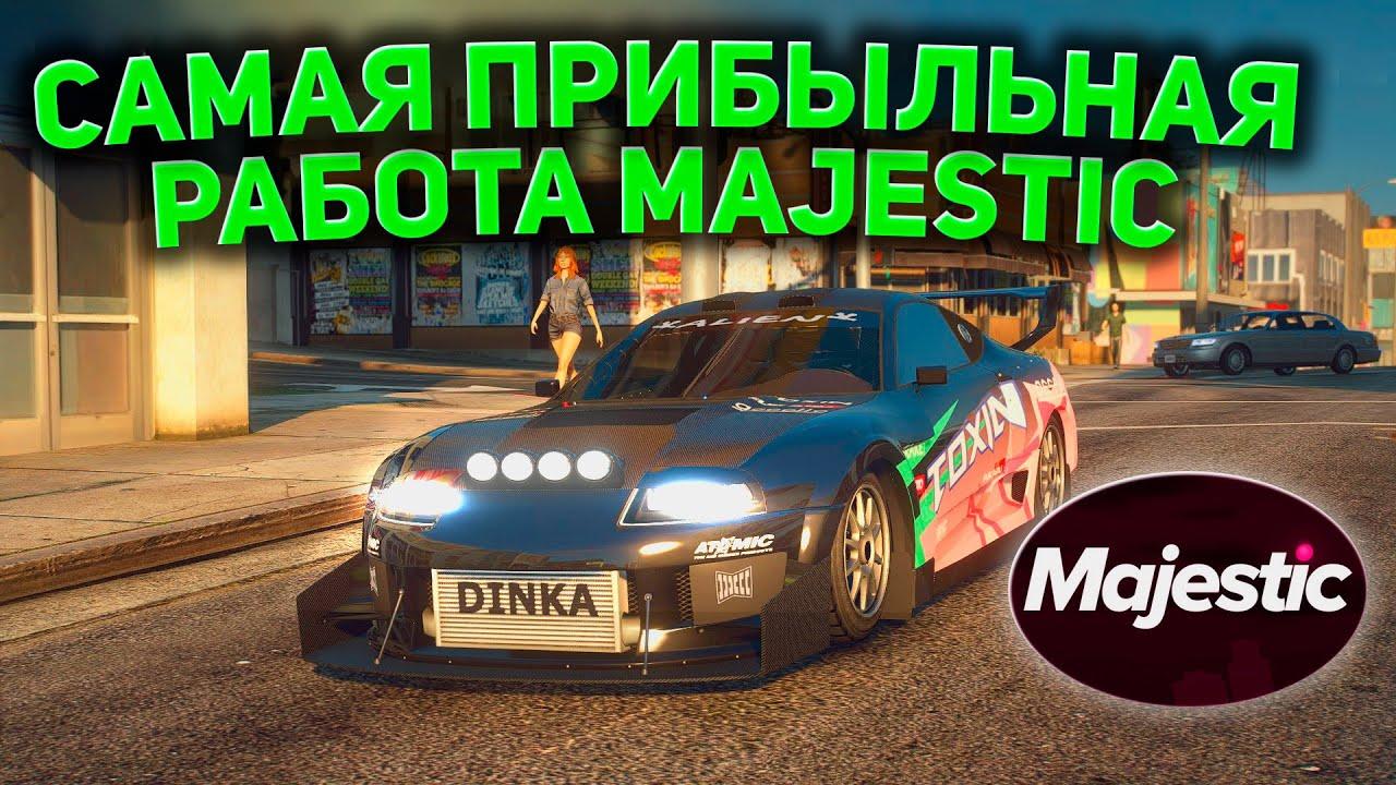 САМАЯ ПРИБЫЛЬНАЯ РАБОТА MAJESTIC GTA 5 RP | МАДЖЕСТИК ГТА 5 РП