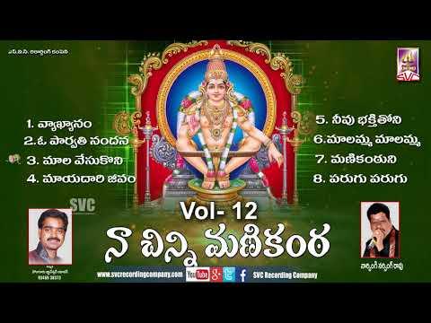 Naa Chinni Manikanta Vol -12// నా చిన్నిమణికంఠ   vol-12 || || SVC Recording Company