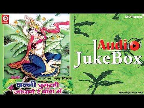 Banni Ghumrahi Jodhane  Jukebox Full Audio Songs  Rajasthani Folk  Manju Pilwa HD