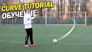 Обучение крученому удару | Curve tutorial  Bend it like Beckham