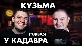 """Кузьма (Подкаст """"у Кадавра"""")"""