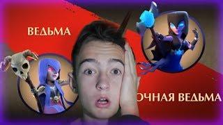Shadow Fight 2 - Простая Ведьма против Ночной Ведьмы - Clash Royale in Shadow Fight 2!