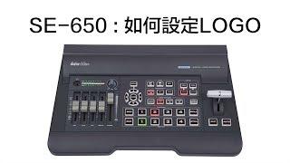 【How-To 教學影片】如何使用SE-650導播機設定或添加logo商標?|Datavideo洋銘科技