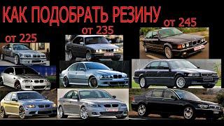 Как подобрать резину ? какая лучше для BMW Е32 Е34 Е36 Е38 Е39 Е46 Е60 Е65 Е66 Е90