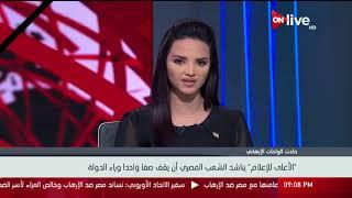 المجلس الأعلي للإعلام يناشد الشعب المصري أن يقف صفاً واحداً وراء الدولة
