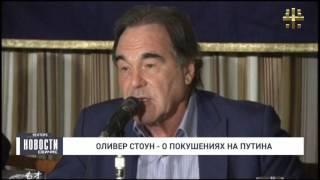 Оливер Стоун о покушениях на Путина (сюжет Анны Вавиловой)
