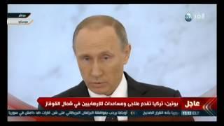بوتين: لن ننسى إسقاط تركيا لطائرة الروسية مهما حدث