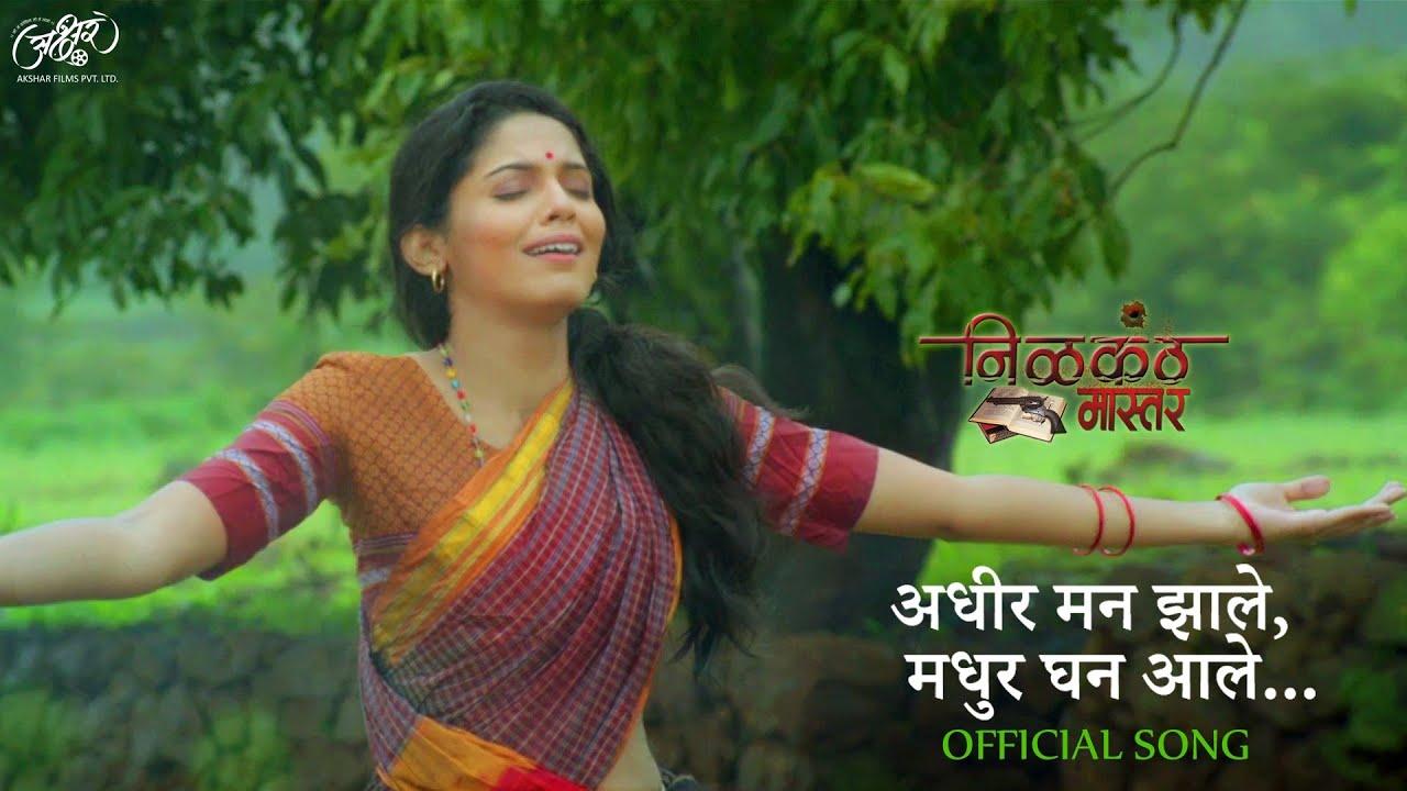 Download Adhir Man Zale, Madhur Ghan Aale Full HD Song - Nilkanth Master