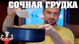 РЕЦЕПТ СОЧНОЙ КУРИНОЙ ГРУДКИ!