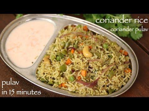 coriander rice recipe | हरा धनिया के चावल रेसिपी | cilantro rice | coriander pulao recipe