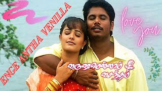 Enge antha vennila Song 💞   Female version 💞   Vocal only - Without Music 💞  