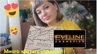 Eveline Cosmetics новинки УХОДА и ДЕКОРА EvelineCosmetics Макияж одним брендом Обзор косметики