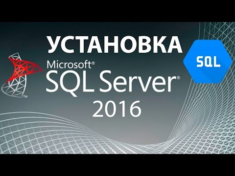SQL Урок 1 | Установка MS SQL Server 2016 | Для Начинающих