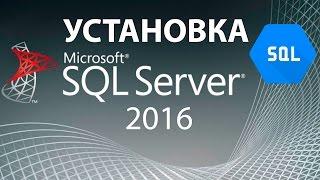 SQL Урок 1 | Установка MS SQL Server 2016 | Для Початківців