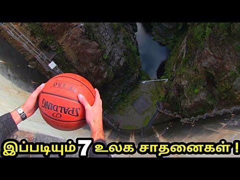 மிரளவைக்கும் 7 உலக சாதனைகள் | 7 amazing world records | Tamil
