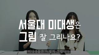 서울대 음대생은 노래 잘 부르나요? [스튜디오 샤]