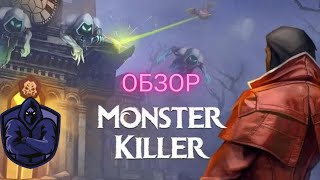 Monster killer обзор игры screenshot 5