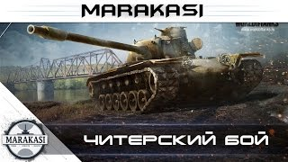 World of Tanks легенда возвращается, читерский бой на мега танке