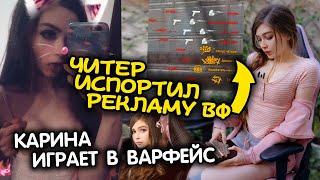 Стримерша Карина играет в Warface, Попался Читер
