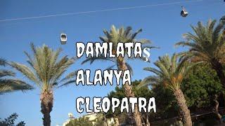 Аланья пляж Клеопатры 7 ноября Cleopatra Beach Alanya November