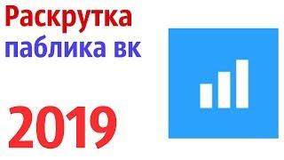 Как раскрутить паблик вконтакте 2019