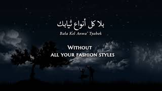 Ziyad Rahbani & Rasha Rizk - Bala Wala Shi (Lebanese Arabic) Lyrics + Translation - بلا ولا شي