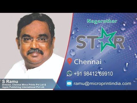S Ramu, Director, Chennai Micro Prints & Apple Publishing, Chennai - STAR 41, IBCN 2019