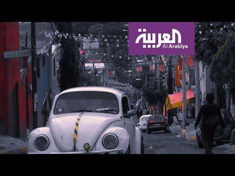 سيارة -البيتل- تلون شوارع المكسيك  - نشر قبل 8 ساعة