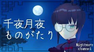 [LIVE] 千夜月夜ものがたり#7【クリスマスプレゼント選び】