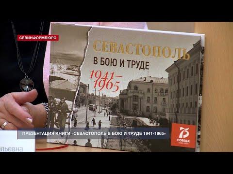 НТС Севастополь: Презентация новой книги «Севастополь в бою и труде 1941-1965»