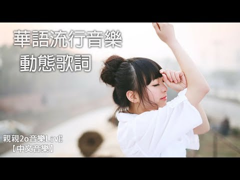 網路流行音樂電台 | Chinese POP Music➨24/7 thumbnail