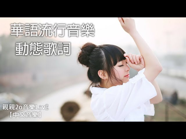 網路流行音樂電台 | Chinese POP Music➨24/7