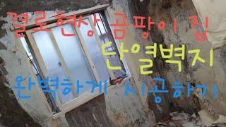 결로현상 곰팡이집 단열벽지 시공하는법