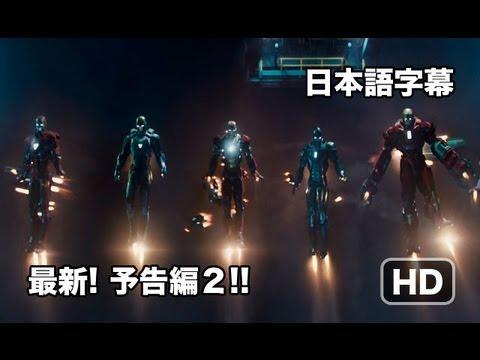 デレクの予告:映画『アイアンマン3』新・予告編2!! 日本語字幕 Iron Man 3