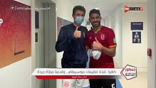 جمهور التالتة - تصريحات الشناوي وكهربا وطاهر محمد طاهر بعد مباراة الأهلي وبايرن وميونخ